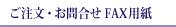 ご注文・お問合せFAX用紙