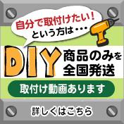 DIYセット全国発送対応
