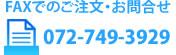 FAXでのご注文・お問合せ 072-749-3929