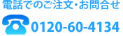 電話でのご注文・お問合せ 0120-60-4134