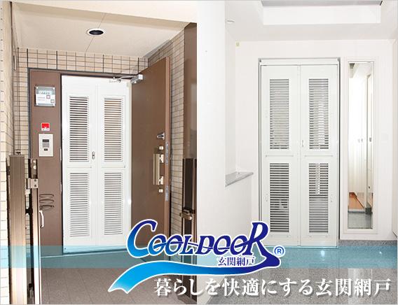 即日施工・発送可能です!暮らしを快適にする玄関網戸