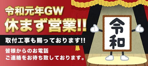 GWも休まず営業!