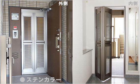 玄関網戸ステンカラー