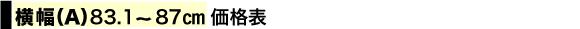 横幅(A)83.1~87cm価格表