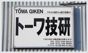 トーワ技研社内1